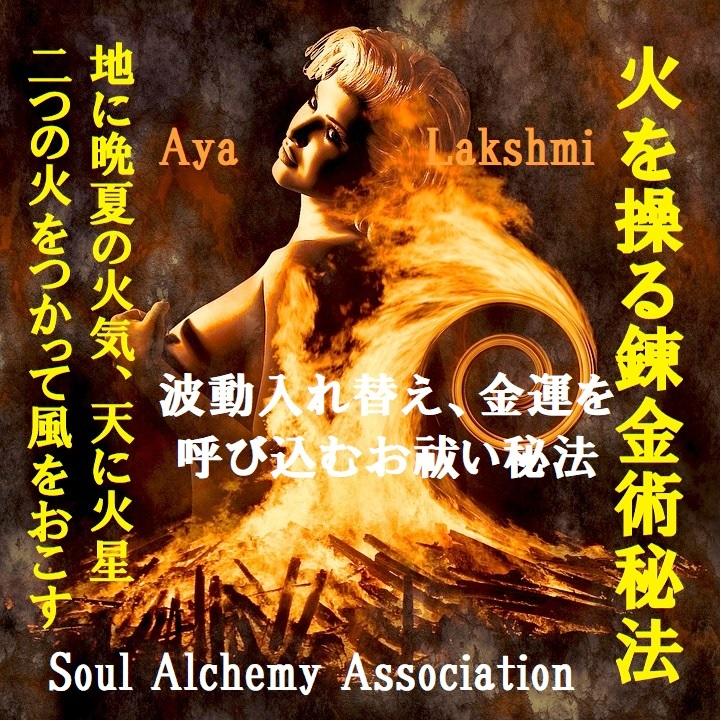 Aya Lakshmiのアストロアルケミー、祓いの秘法
