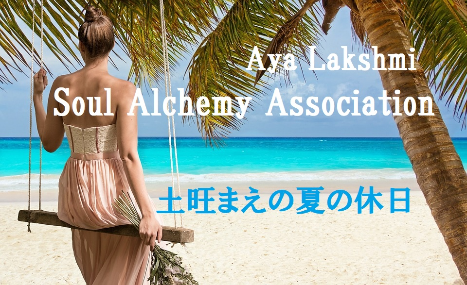 Soul Alchemy Association
