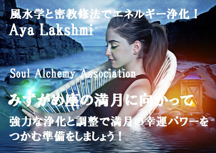 風水学と密教修法でエネルギー浄化 ASTRO ALCHEMY 癒しの倍音ヴォイスヒーラー Aya Lakshmi
