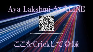 Aya Lakshmi公式LINE