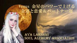 金星のパワーで上げる金運と恋愛&パートナー運