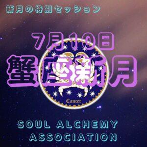 蟹座新月の特別セッション