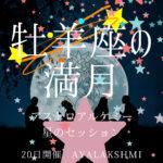 星のセション|アストロアルケミー|アストロロジー|星よみ|占星術